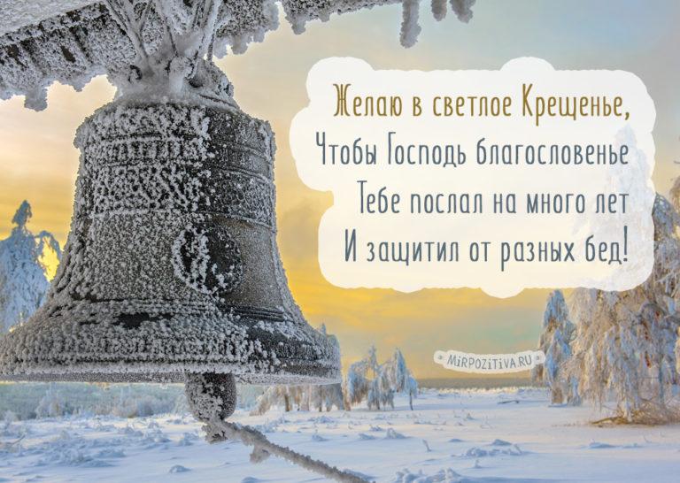 Красивая открытка на крещение 19 января