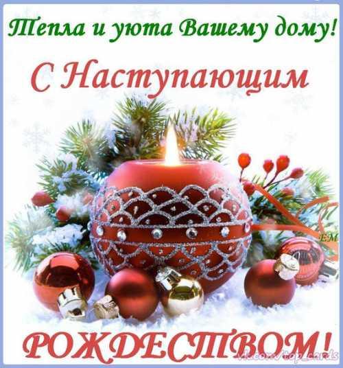 https://hurrytolove.ru/wp-content/uploads/2019/01/1481647796_kartinki-na-rozhdestvo-hristovo-77.jpg