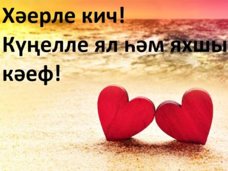 Открытки на добрый вечер на татарском и русском языках