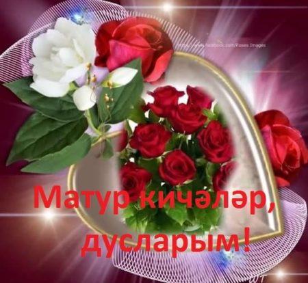 otkritka-pozdravlenie-tatarskij foto 16