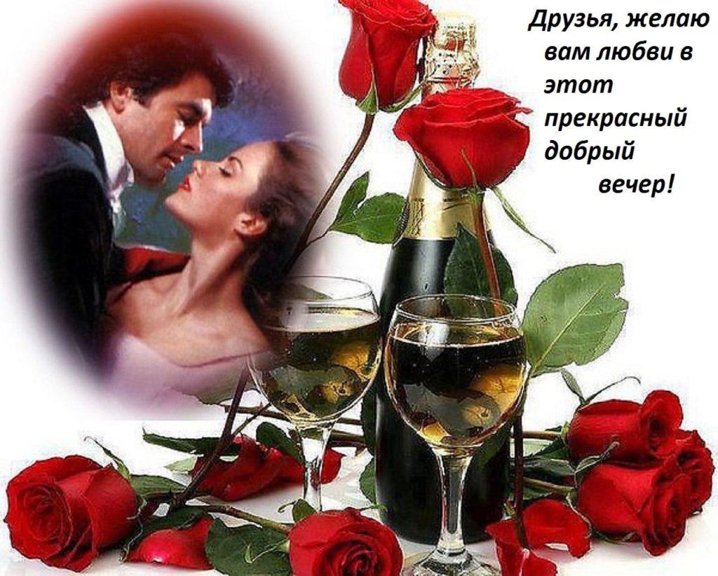Любимой, открытки с прекрасным вечером для женщины