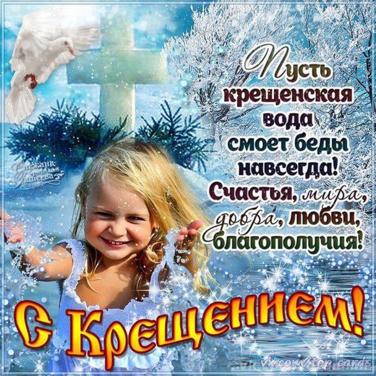 Маме дочери, картинки с крещением господним красивые с надписями