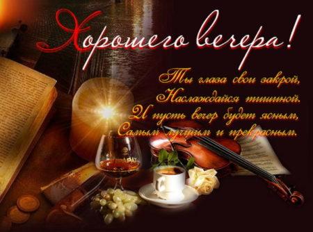 Добрый вечер стихи, пожелания, красивые картинки, стихи и статусы