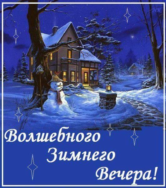Зимнего вечера картинки хорошего, днем