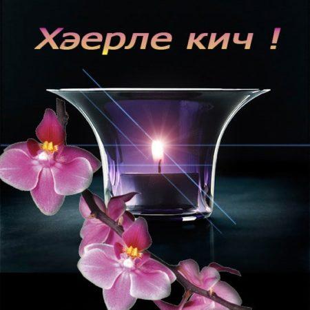 Открытка, открытки добрый вечер и спокойной ночи на татарском языке