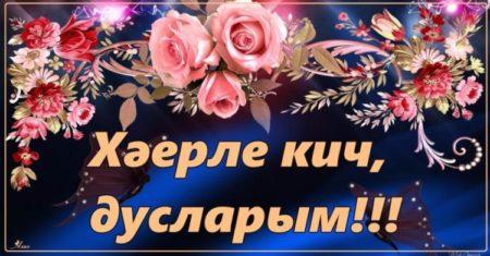 Открытка на татарском добрый вечер, прикольные