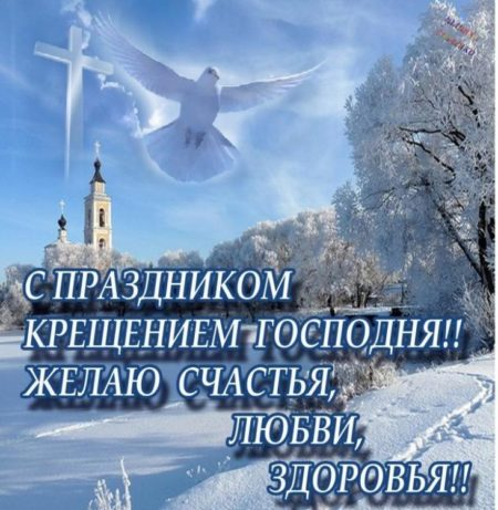Красивые открытки поздравления с крещением господним, картинки зимняя