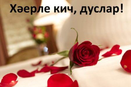 otkritka-pozdravlenie-tatarskij foto 19