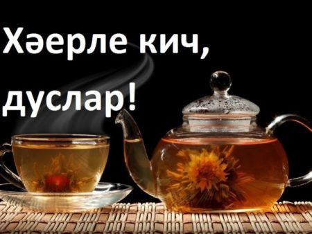 Открытки на добрый вечер на татарском и русском языках, картинки анимация