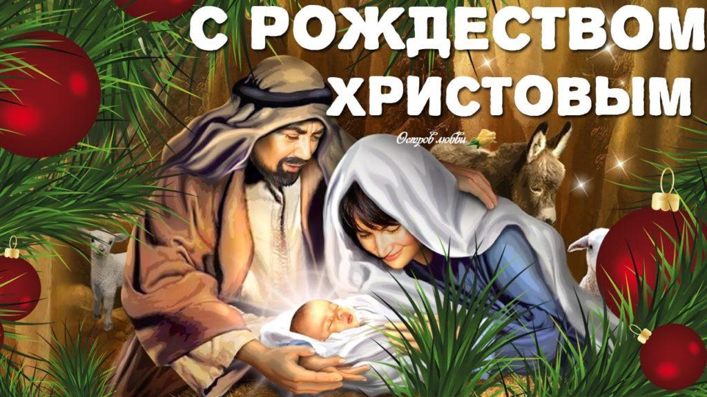 Торта, открытка с рождением христа