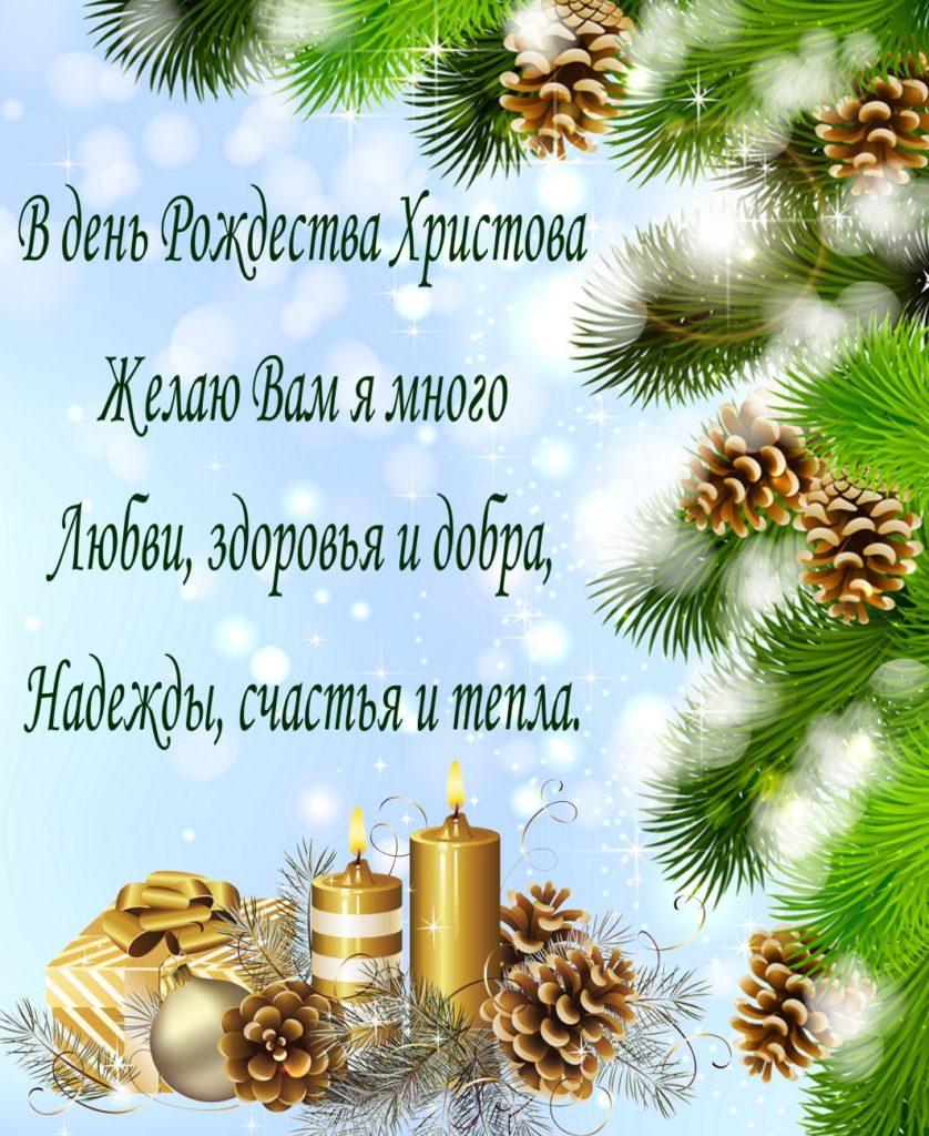 Картинки рождество христово поздравление