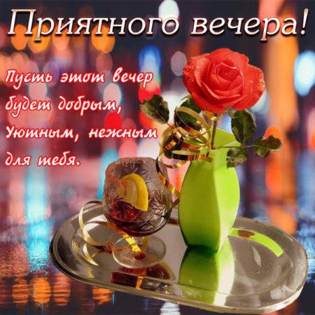 Красивые картинки с пожеланием доброго вечера