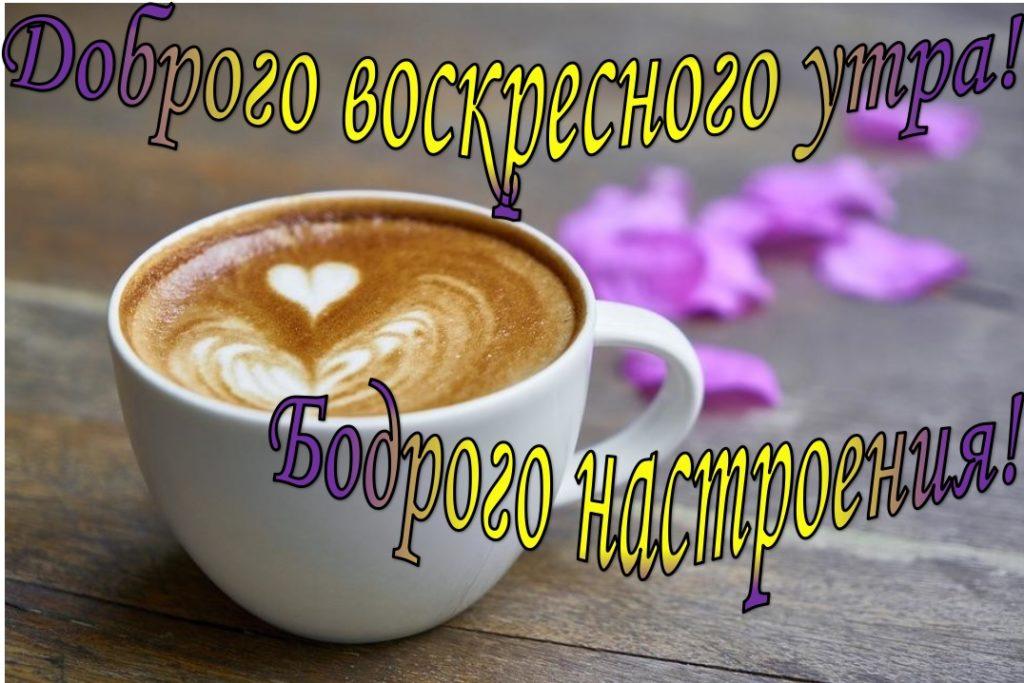 Картинки на воскресенье с пожеланиями доброго утра и хорошего дня