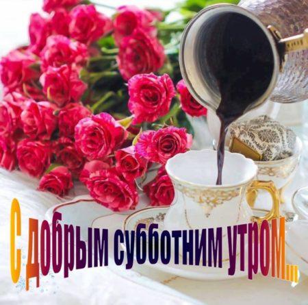 Пожелания с добрым субботним утром друзьям вот