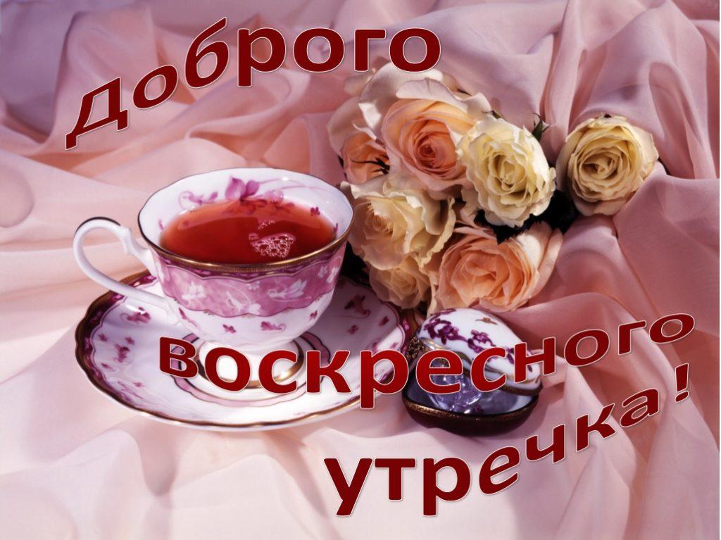 открытка с пожеланиями доброго воскресного утра общем
