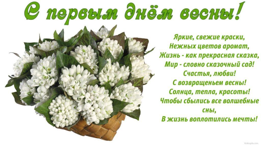 Юбилеем, картинки о весне поздравления