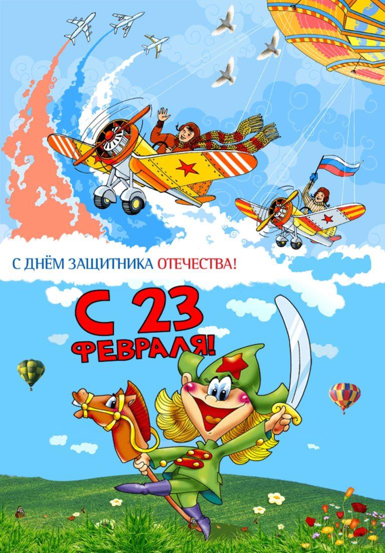 Прикольные поздравления для детей с 23 февраля