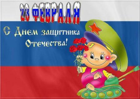 Картинка к дню защитника отечества для детей