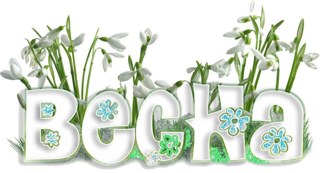 Март весна картинки с надписями