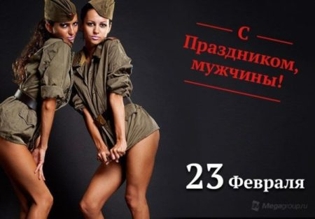 Картинки к 23 февраля с женщинами