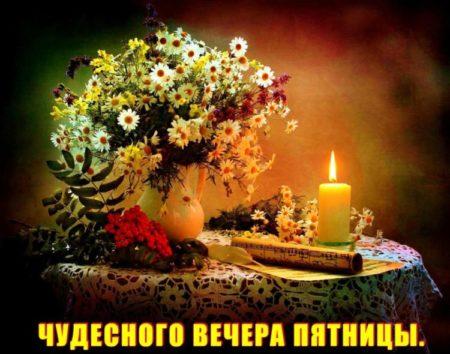 Картинки с пожеланием доброго и уютного вечера