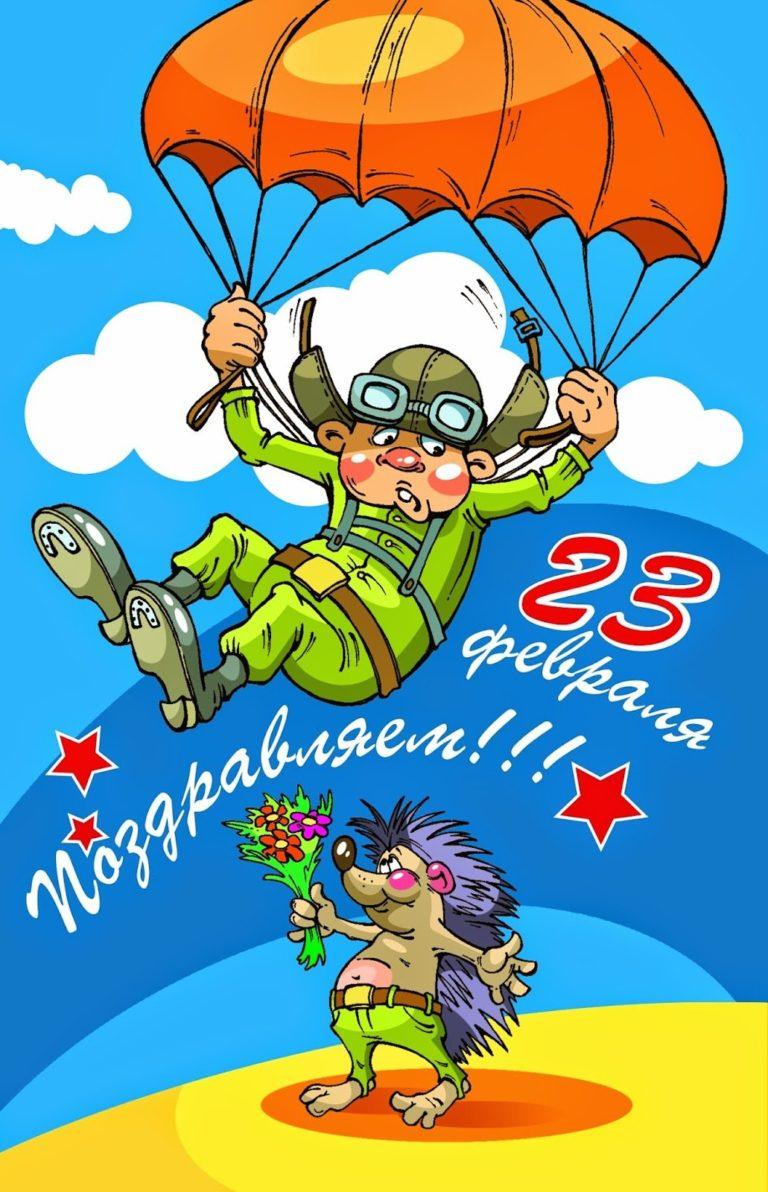 Смотреть прикольные открытки с 23 февраля, открытка екатеринбурге рисунок