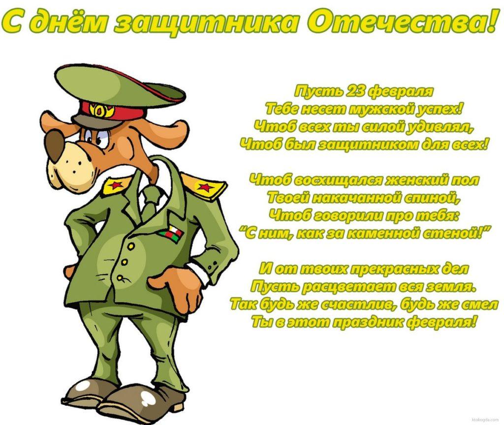 23 февраля день защитника отечества поздравления картинки, звук для