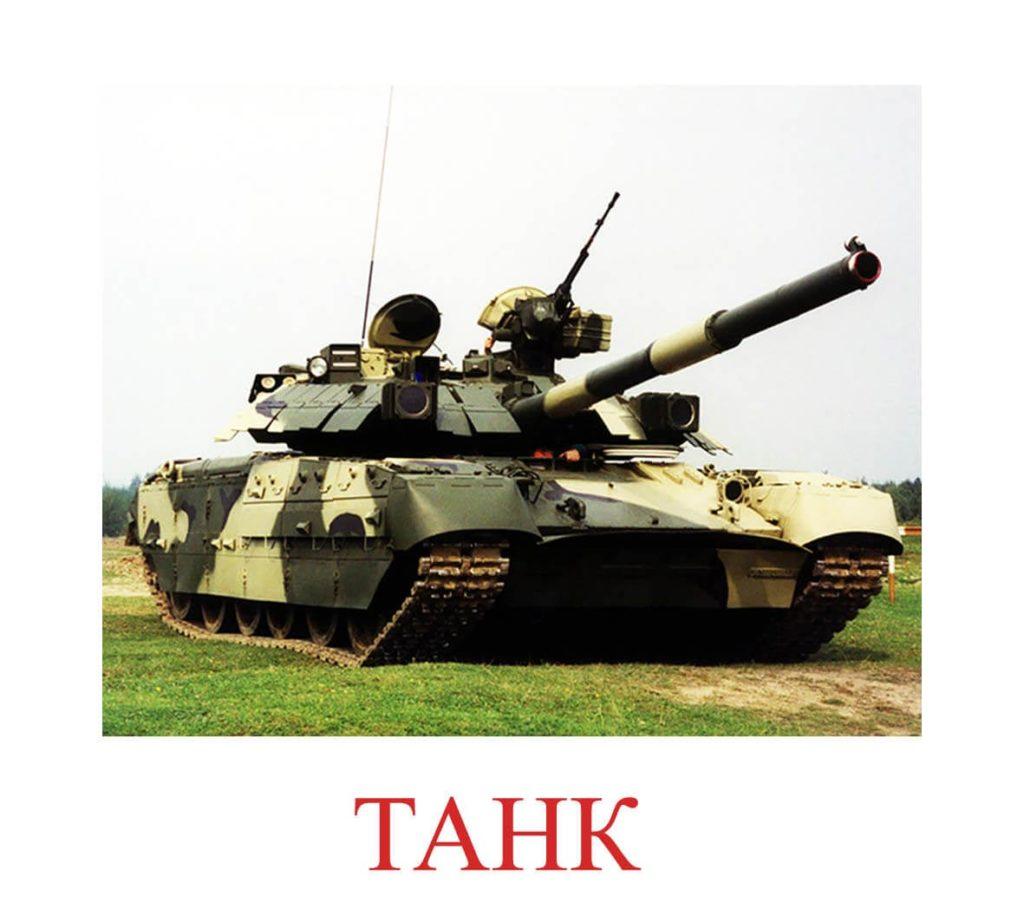 Картинки военная техника для детского сада