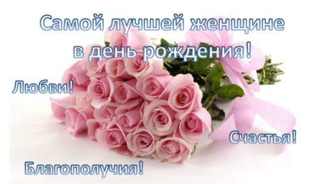 pozdravleniya-s-dnem-rozhdeniya-devushke-krasivie-otkritki foto 11