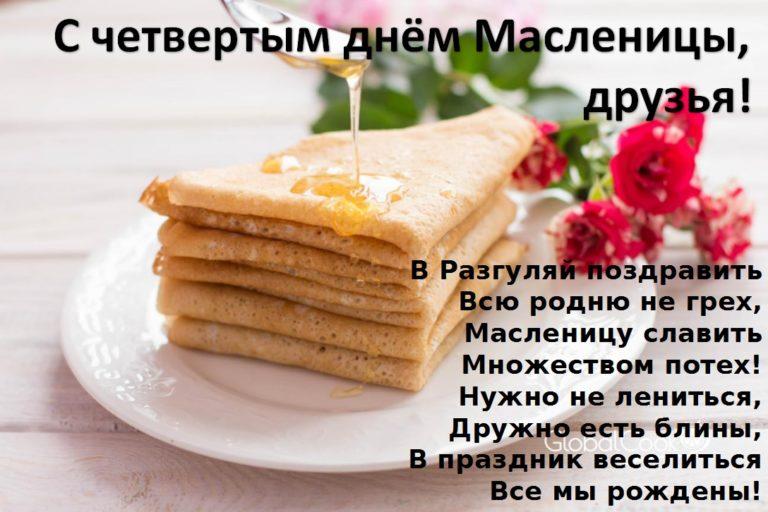 Открытка 4 день масленицы, завтраку добрым утром