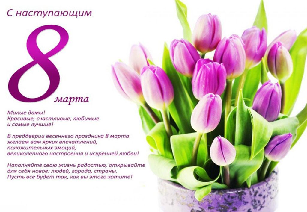 поздравление с 8 марта большой коллектив шесть машин, окрашенные