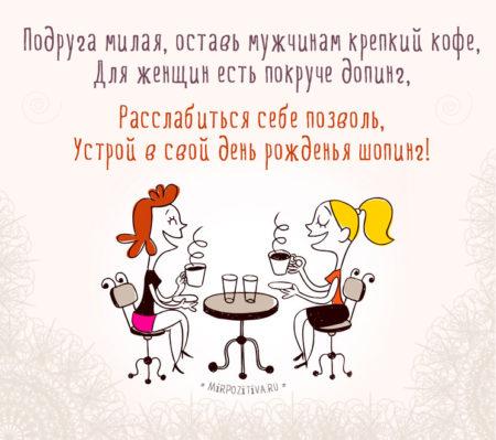 Пожелание подруге с днем рождения прикольные короткие