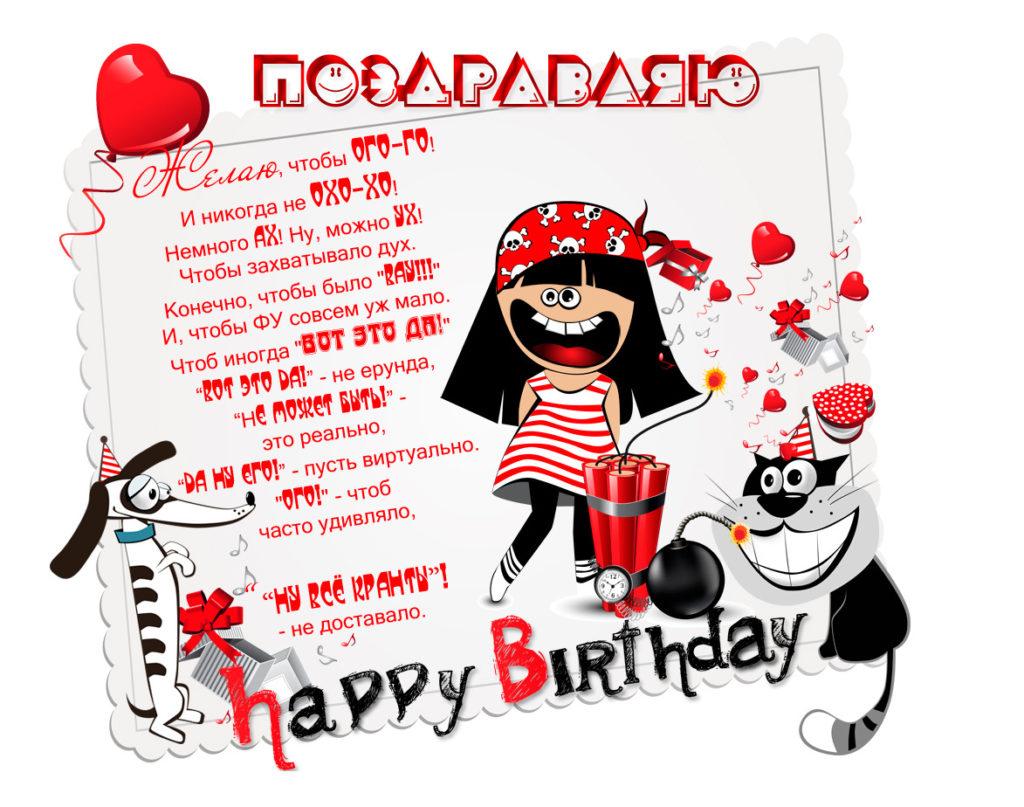 Картинки, открытки поздравление с днем рождения женщине прикольные