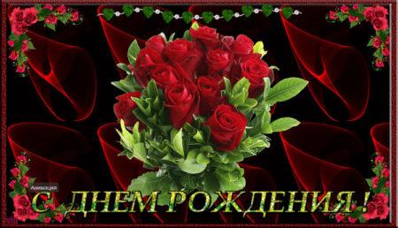 pozdravleniya-s-dnem-rozhdeniya-muzhchine-mercayushie-otkritki foto 7