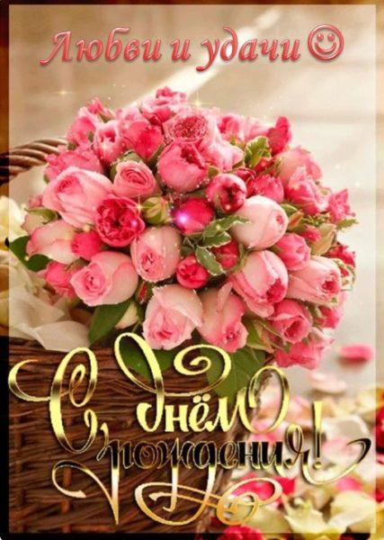 pozdravleniya-s-dnem-otkritki-cveti foto 15