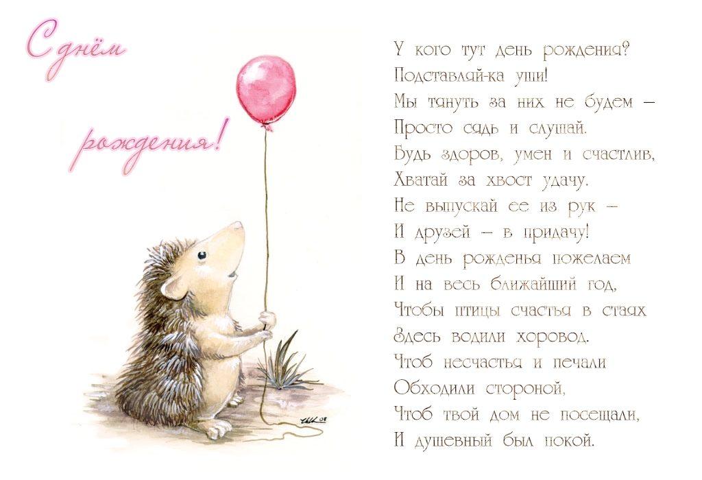 Стихи поздравления с днем рождения женщине прикольные юморные, дню приветствий