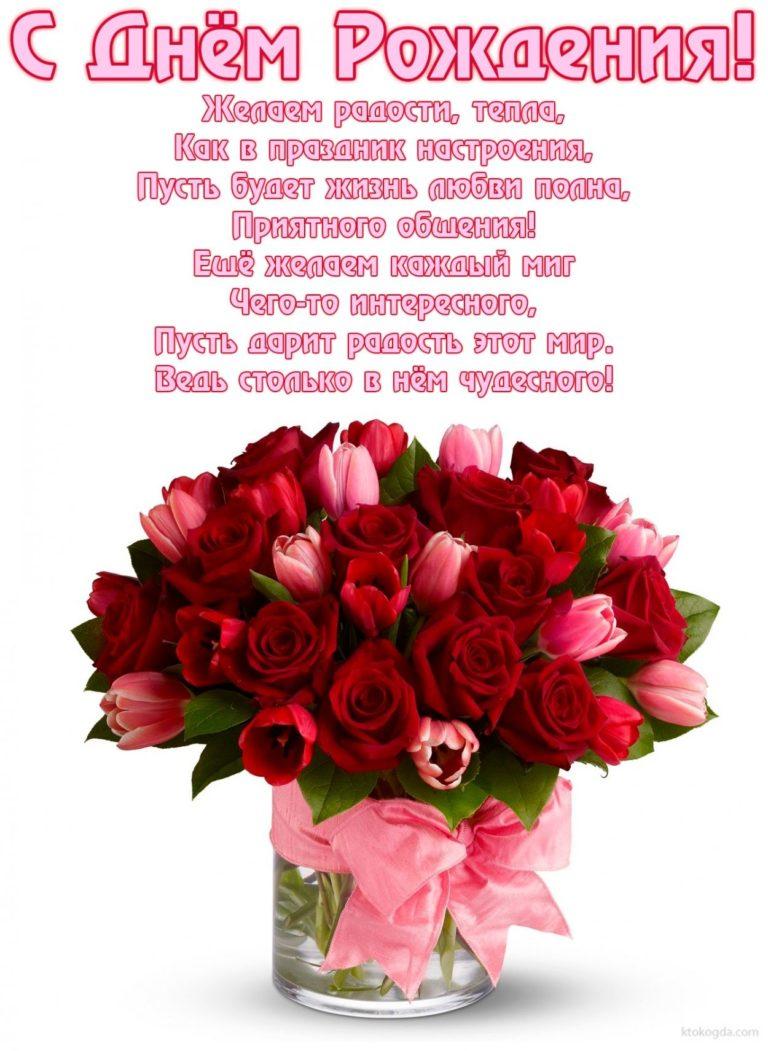 Поздравления с днем рождения с картинками в стихах красивые, открытки