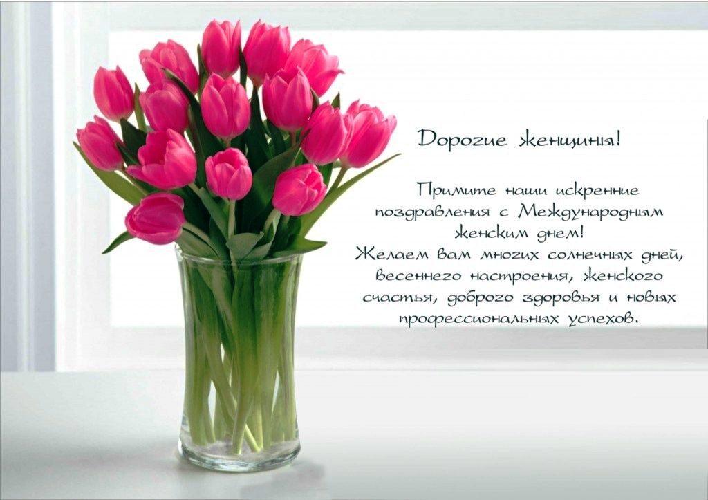 Картинки поздравления с 8 мартом женщин, днем рождения
