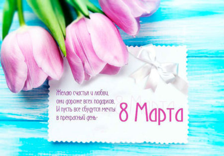 Короткое необычное поздравление с 8 марта