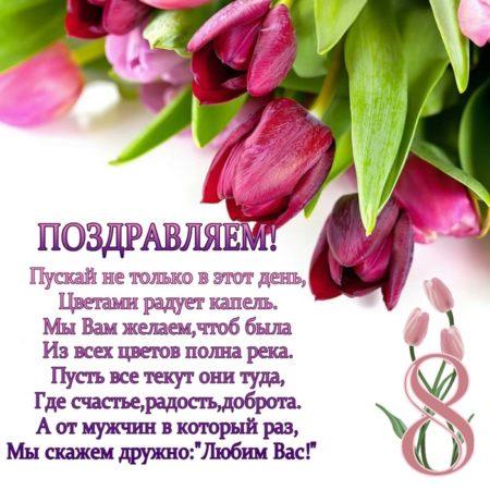 Поздравления с 8 марта картинка с стихами