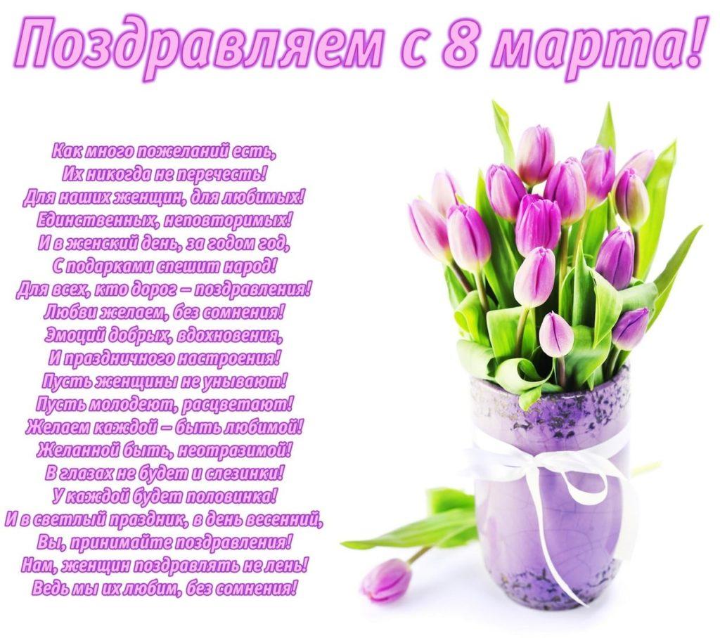 Стихи и картинки на 8 марта