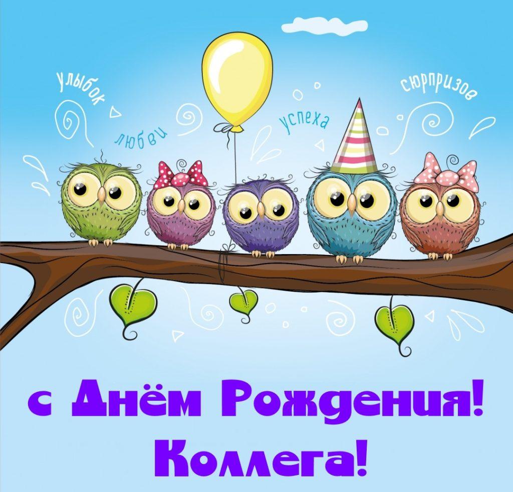 Поздравляем днем рождения открытки