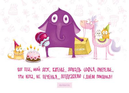 Поздравление дочери с днем рождения смешные картинки, для девочек