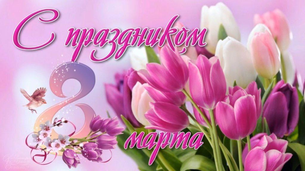 Поздравления к восьмому марте