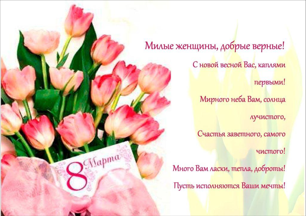 С 8 марта коллеги открытка красивая