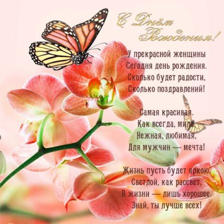 pozdravleniya-s-dnem-molodoj-zhenshine-otkritka foto 11