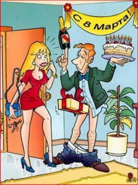 Смешные картинки с 8 марта с юмором для мужчин