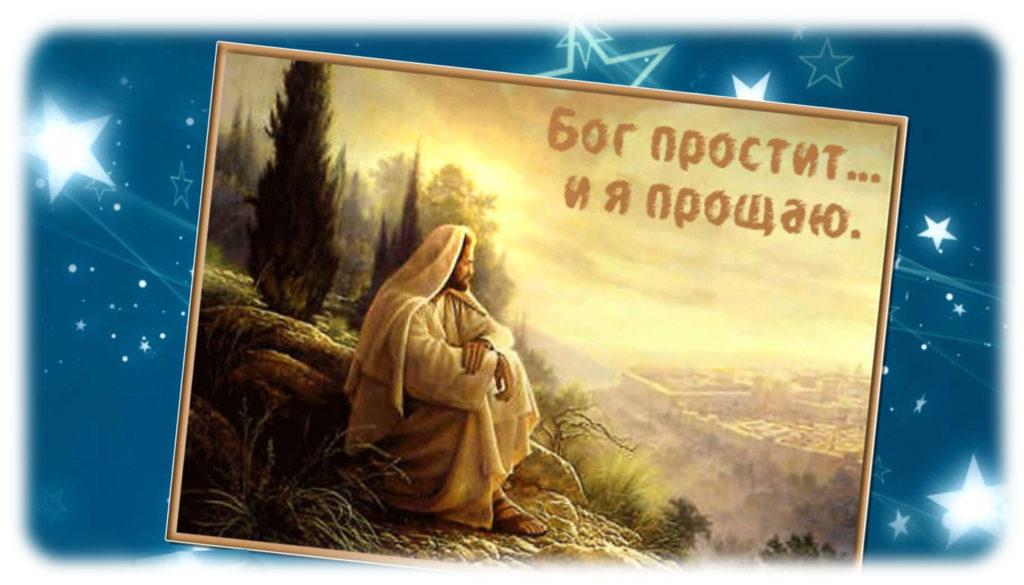 Ответ на открытку в прощенное воскресенье
