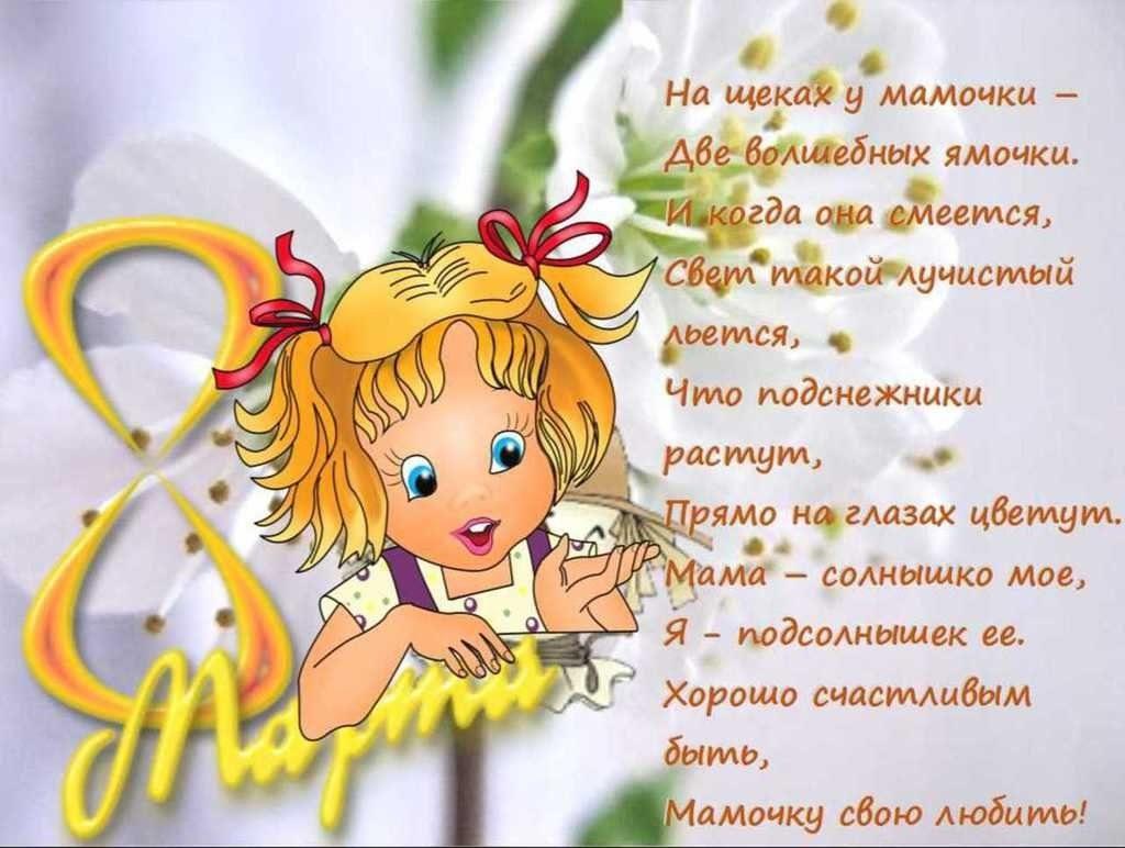 Красивые открытки, картинки поздравление с 8 марта от детей