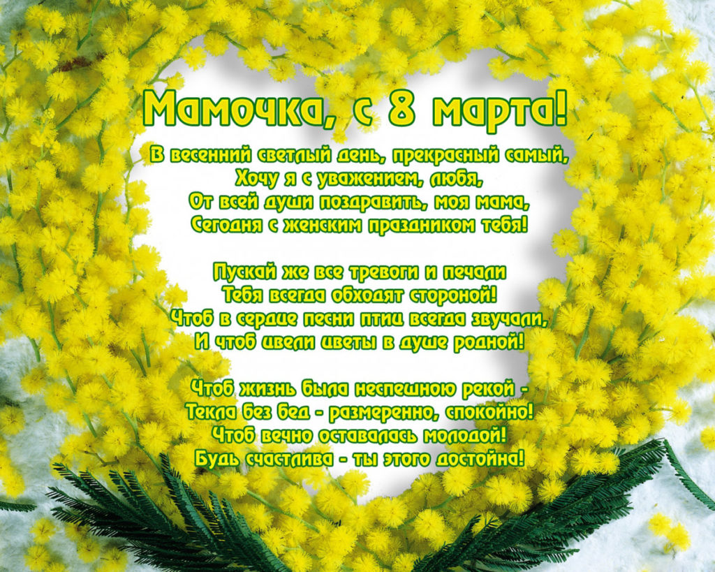 Поздравления для мамы открытка 8 марта, магазины открыток